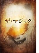 ザ・マジック (The Secret)