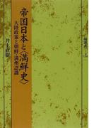 帝国日本と〈満鮮史〉 大陸政策と朝鮮・満州認識 (塙選書)