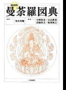 曼荼羅図典 縮刷版