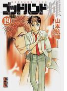 ゴッドハンド輝 19 (講談社漫画文庫)(講談社漫画文庫)