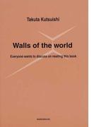 世界の壁 この本を読めばだれでも議論したくなる 英訳版