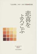 悲喜をよろこぶ 「在家佛教」1993〜2005掲載■講演集