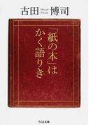 「紙の本」はかく語りき (ちくま文庫)(ちくま文庫)