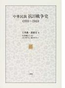 中華民族抗日戦争史 1931〜1945