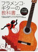 フラメンコ・ギターの教科書 DVD&TAB譜でよくわかる 初心者からプロ志向者まで、DVD&TAB譜で体系的に学ぶ!ソロ演奏も踊り伴奏も、フラメンコ・ギターのテクニックを徹底伝授!