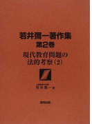 若井彌一著作集 第2巻 現代教育問題の法的考察 2
