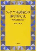 ファインマン経路積分の数学的方法 時間分割近似法 (シュプリンガー現代数学シリーズ)
