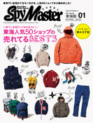 Spy Master TOKAI 2013年1月号(Spy Master TOKAI)