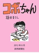コボちゃん 2012年8月(読売ebooks)