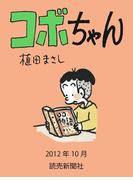 コボちゃん 2012年10月(読売ebooks)