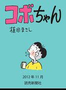 コボちゃん 2012年11月(読売ebooks)