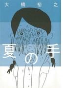 【期間限定価格】夏の手(幻冬舎単行本)
