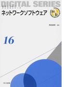 ネットワークソフトウェア (未来へつなぐデジタルシリーズ)