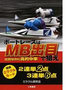 ボートレースはMB出目で狙え 出目なのに高的中率 (サンケイブックス)(サンケイブックス)
