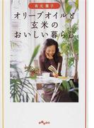 オリーブオイルと玄米のおいしい暮らし (だいわ文庫)(だいわ文庫)
