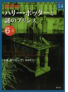 ハリー・ポッターと謎のプリンス 6−1 (静山社文庫 ハリー・ポッター文庫)