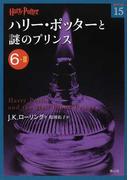 ハリー・ポッターと謎のプリンス 6−2 (静山社文庫 ハリー・ポッター文庫)(静山社文庫)