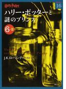 ハリー・ポッターと謎のプリンス 6−3 (静山社文庫 ハリー・ポッター文庫)(静山社文庫)