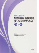 臨床に役立つ経皮吸収型製剤を使いこなすためのQ&A