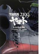 宇宙戦艦ヤマト2199(角川コミックス・エース) 8巻セット(角川コミックス・エース)