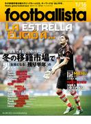 海外サッカー週刊誌footballista No.289