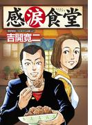 感涙食堂(マンサンコミックス)