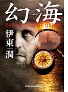 幻海 The Legend of Ocean(光文社文庫)