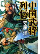 中国武将列伝