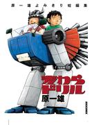 麦わらドリル(IKKI コミックス)