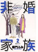 非婚家族 2(ビッグコミックス)