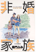 非婚家族 3(ビッグコミックス)