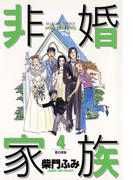 非婚家族 4(ビッグコミックス)