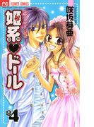 姫系・ドール 4(フラワーコミックス)