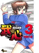 武心 3(少年サンデーコミックス)