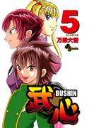 武心 5(少年サンデーコミックス)