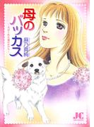 母のバッカス -犬がくれた愛のかけら-(ジュディーコミックス)
