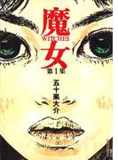 魔女 1(IKKI コミックス)