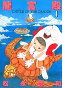 龍宮殿 1(IKKI コミックス)