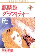 麒麟館グラフィティー 1(フラワーコミックス)