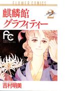 麒麟館グラフィティー 2(フラワーコミックス)
