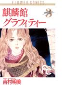 麒麟館グラフィティー 3(フラワーコミックス)