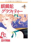 麒麟館グラフィティー 4(フラワーコミックス)