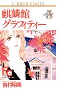 麒麟館グラフィティー 5(フラワーコミックス)