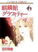 麒麟館グラフィティー 6(フラワーコミックス)