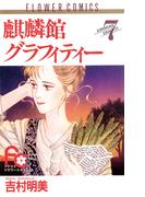 麒麟館グラフィティー 7(フラワーコミックス)
