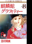麒麟館グラフィティー 8(フラワーコミックス)