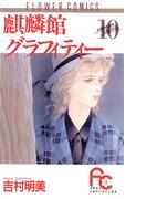 麒麟館グラフィティー 10(フラワーコミックス)