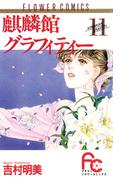 麒麟館グラフィティー 11(フラワーコミックス)
