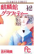 麒麟館グラフィティー 12(フラワーコミックス)