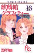 麒麟館グラフィティー 13(フラワーコミックス)